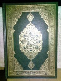 Pozlacené vydání Koránu