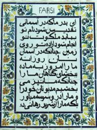 Nápis v perštině (fársí)