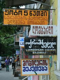Vývěsní štíty ve městě Gori