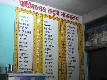 Nepálština, stejně jako sanskrt, používá písmo Devanagari